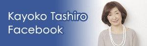 田代佳代子のFacebook