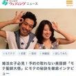 婚活女子必見!の記事…