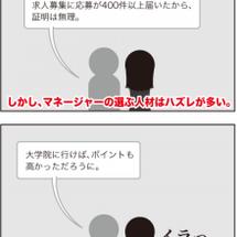 世知辛いッ!(ビザ編…