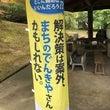 第3回 チーム石川 …