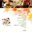 秋の味覚コース