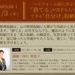 ■無料セミナー■ 東…