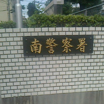 車庫証明で福岡南警察…