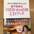 奥平亜美衣さんの新刊…