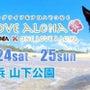 【ALOHA YOK…