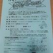 【10/2(土)募集…