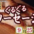 日曜日 夕方ブログ【…