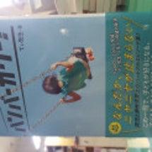 2年ぶりの新刊『ハン…