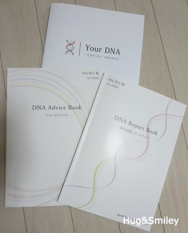 DNAダイエット検査5