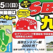 今週末はSBM九州〜…