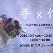 【イベント】手x作(…