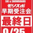 スキーイベントのご案…