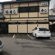 再訪!徳島の名店話寿…