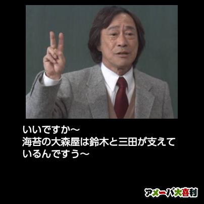 いいですか~ 海苔の大森屋は鈴木と三田が支えているんですう~