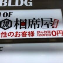 【新宿】女性には嬉し…