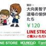 LINEスタンプ♡