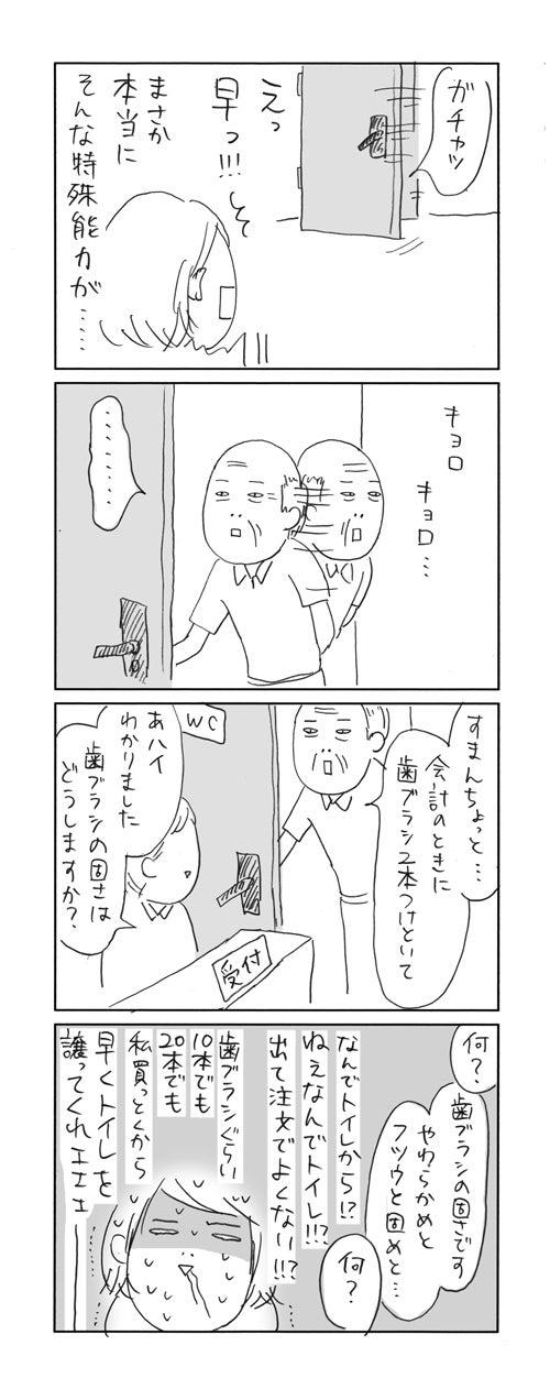 トイレから歯ブラシ_2