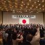 大阪維新の会 懇親会