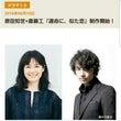 NHKドラマ10「運…