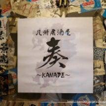 九州居酒屋 奏~KA…