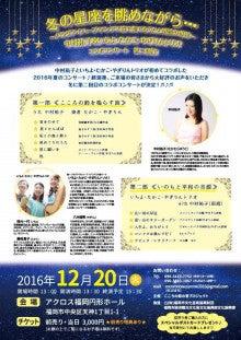 12.20福岡チラシ