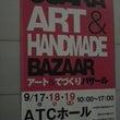 大阪から帰還