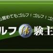 日刊スポーツ 「ゴル…