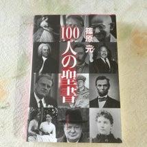 100人の聖書