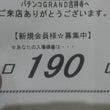 9/24 グランド吉…