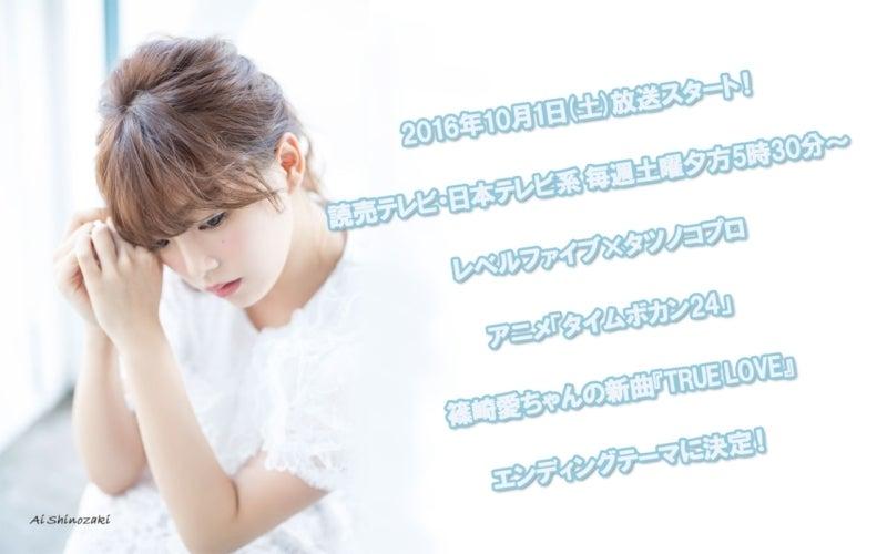 篠崎愛_タイムボカン24_エンディングテーマ_TRUE_LOVE