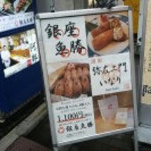 東京お土産レポ