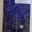 FM戸塚番組表