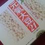 玄米酵素♪