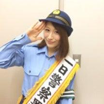 1日警察署長☆