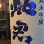 鳥取県 高田酒造 此…