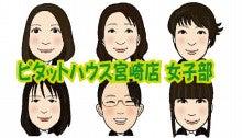 ピタットハウス宮崎店