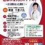 9月27日 札幌講演…