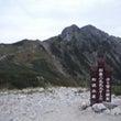 ミセス登山部 剱岳に…