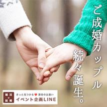 愛媛県婚活パーティー…