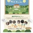 9月30日(金)〜1…