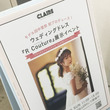 田中里奈★初プロデュ…