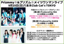 Prizmmy☆&プリズム☆メイツワンマンライブ(2016年9月25日)