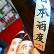 刈穂 山廃純米原酒 …