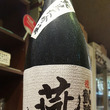 渋谷日本酒 燕石