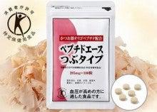 トクホ取り消しの日本サプリメント
