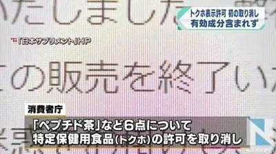 日本サプリメントのトクホ茶取り消し3