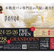 本格食パン専門店『芦…