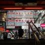 香港、通菜街(トンチ…