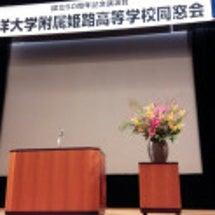 東洋大学付属姫路高等…