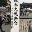 椅子運び☆大運動会